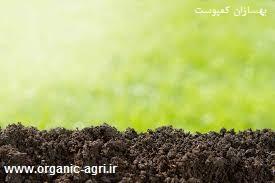 افزایش حاصلخیزی خاک با کود کمپوست