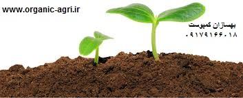Photo of فواید کود کمپوست کشاورزی و اثرات آن بر فیزیک خاک